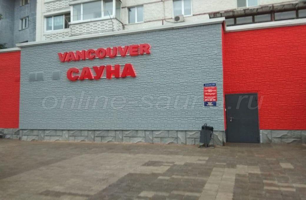 Ванкувер, сауна